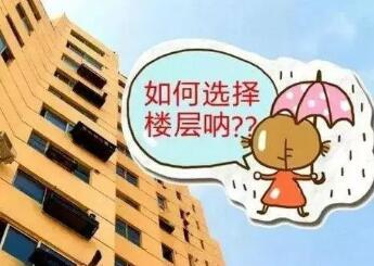 买房风水口诀50条,风水最好的楼层有哪些?