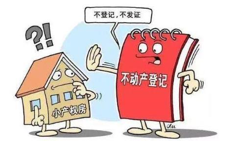 小产权房可以购买吗?