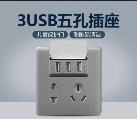 公牛超实用开关选择 公牛USB五孔究竟贵在哪里